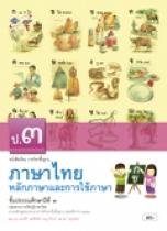 หนังสือเรียน ภาษาไทย หลักภาษาและการใช้ภาษา ป.3