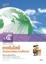 หนังสือเรียนเทคโนโลยีสารสนเทศ ป5