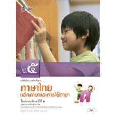 หนังสือเรียน หลักภาษาและการใช้ภาษา ป.5