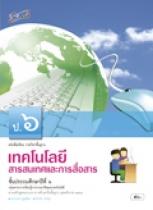 หนังสือเรียนเทคโนโลยีสารสนเทศ ป6