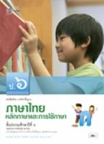 หนังสือเรียน ภาษาไทย หลักภาษาและการใช้ภาษา ป.6
