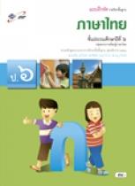 แบบฝึกหัด ภาษาไทย ป.6