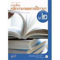 หนังสือเรียน หลักภาษาและการใช้ภาษา ม.2