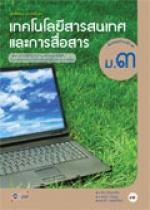 หนังสือเรียน เทคโนโลยีสารสนเทศและการสื่อสาร ม.3