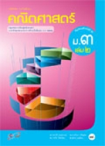 หนังสือเรียน คณิตศาสตร์ ม.3 เล่ม 2