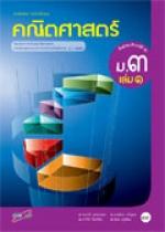 หนังสือเรียน คณิตศาสตร์ ม.3 เล่ม 1