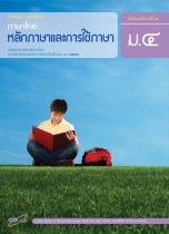 หนังสือเรียน ภาษาไทย หลักภาษาและการใช้ภาษา ม.4