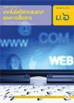 หนังสือเรียน เทคโนโลยีสารสนเทศและการสื่อสาร ม.6