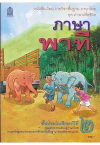 หนังสือเรียนพื้นฐาน ภาษาพาที ป.2