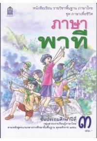 หนังสือเรียนพื้นฐาน ภาษาพาที ป.3