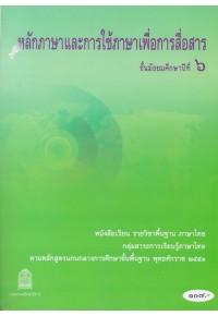 หนังสือเรียนพื้นฐาน หลักภาษาและการใช้ภาษาเพื่อการสื่อสาร ม.6
