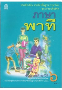 หนังสือเรียนพื้นฐาน ภาษาพาที ป.6