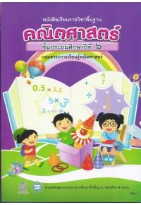 หนังสือเรียนพื้นฐาน คณิตศาสตร์ ป.6