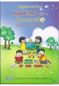 แบบฝึกหัดทักษะพื้นฐาน คณิตศาสตร์ ป.6 เล่ม1