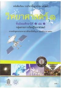 หนังสือเรียนพื้นฐาน วิทยาศาสตร์1 ม.1 เล่ม1