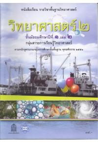 หนังสือเรียนพื้นฐาน วิทยาศาสตร์2 ม.1 เล่ม2