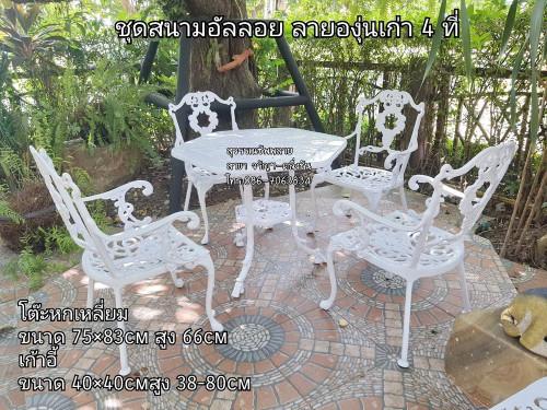 ชุดเก้าอี้อัลลอย ลายองุ่นเก่า 4 ที่ (สีขาว)