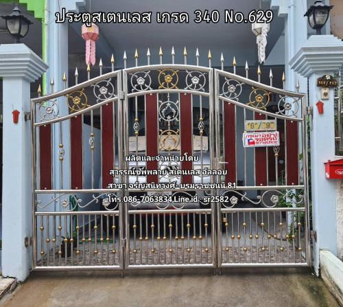 ประตูสเตนเลส บานพับ No.629