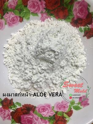 ผงมาส์กหน้า Aloe Vera Mask 100 กรัม