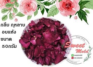 กลีบดอกกุหลาบแห้ง 50กรัม