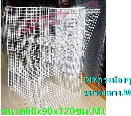 SET กรง DIY สำหรับสัตว์เลี้ยง size M ขนาด 60x90x120 ซม. 8