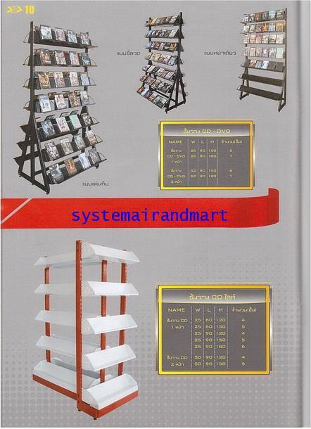 ชั้นวางCD1 หน้า 4 ชั้นCDไลท์ 60x150cm