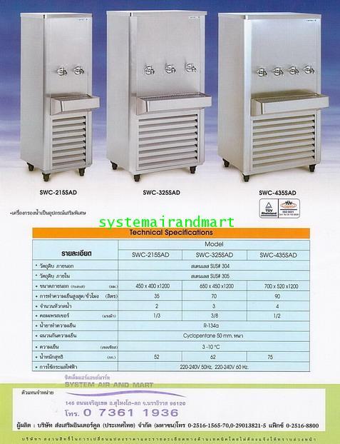 ตู้ทำน้ำเย็น2ก๊อกสแตนเลส รุ่น SWC-215SRT(SANDEN INTERCOOL) 4