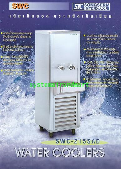 ตู้ทำน้ำเย็น3ก๊อกสแตนเลส รุ่น SWC-325SRT (SANDEN INTERCOOL) 3