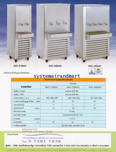 ตู้ทำน้ำเย็น3ก๊อกสแตนเลส รุ่น SWC-325SRT (SANDEN INTERCOOL) 5