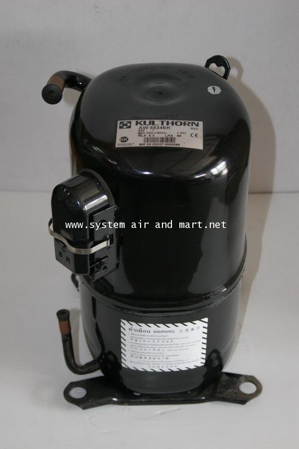 คอมเพรสเซอร์แอร์ ลูกสูบ กุลธร รุ่น AW5528EK ขนาด 24200 BTU