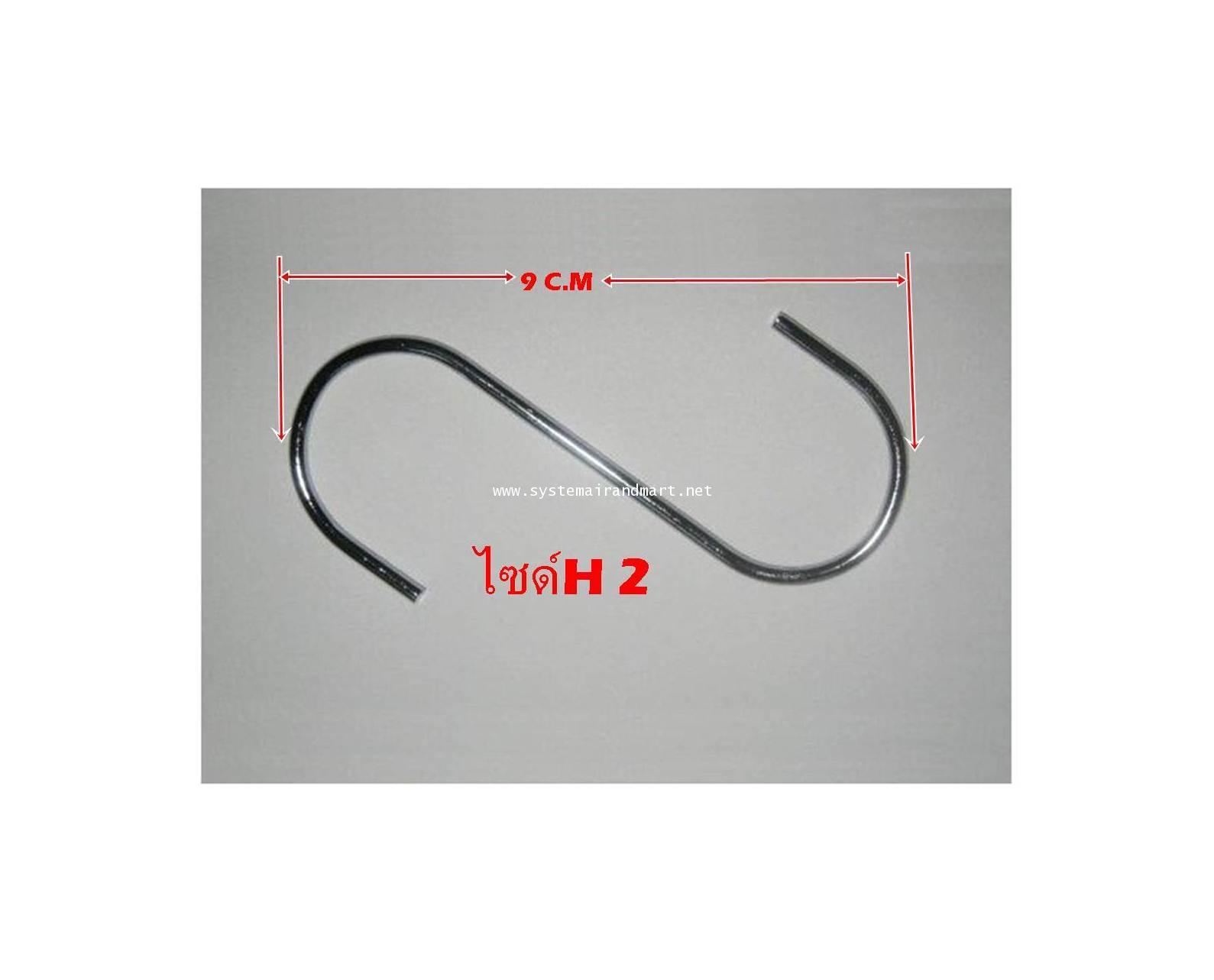 ตะขอแขวนตัว S ไซด์ H2 7