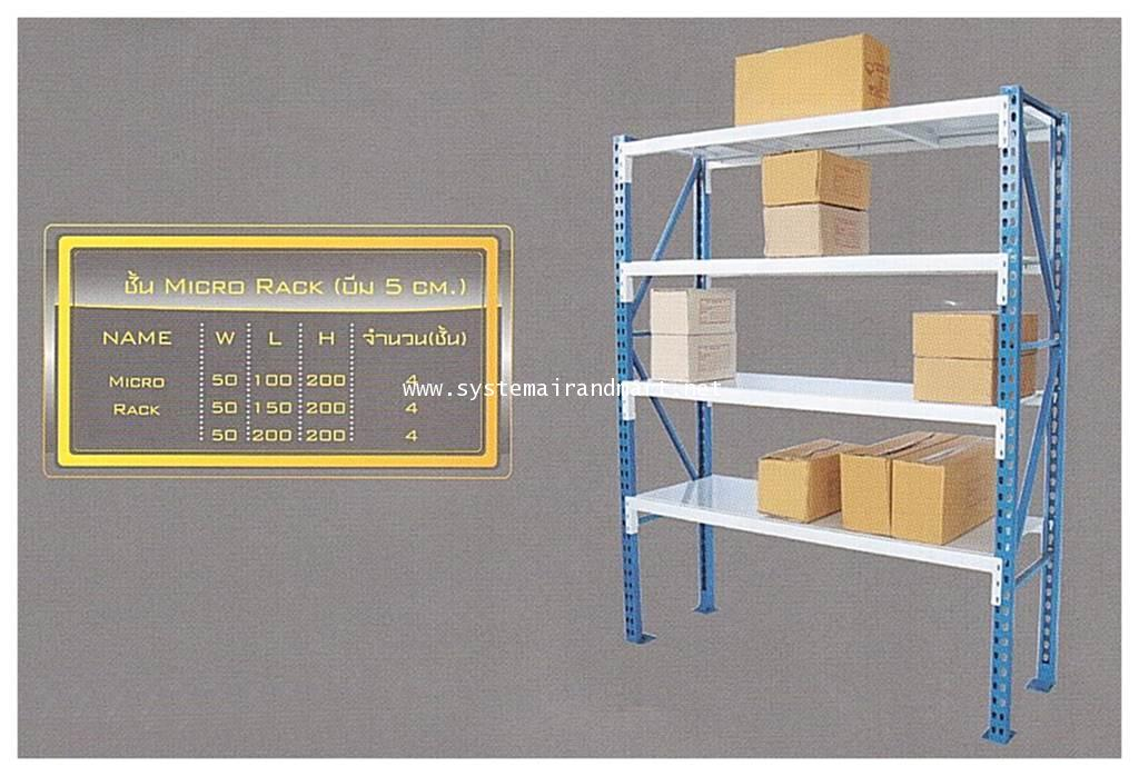 ชั้น Micro Rack 4 ชั้น (บีม 5 CM.) กว้าง 1 เมตร 1