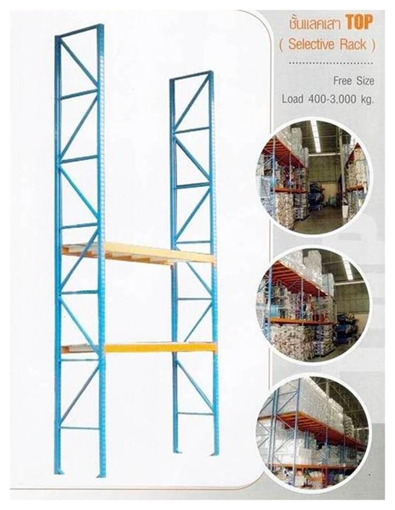 ชั้น Micro Rack 4 ชั้น (บีม 5 CM.) กว้าง 1 เมตร 2