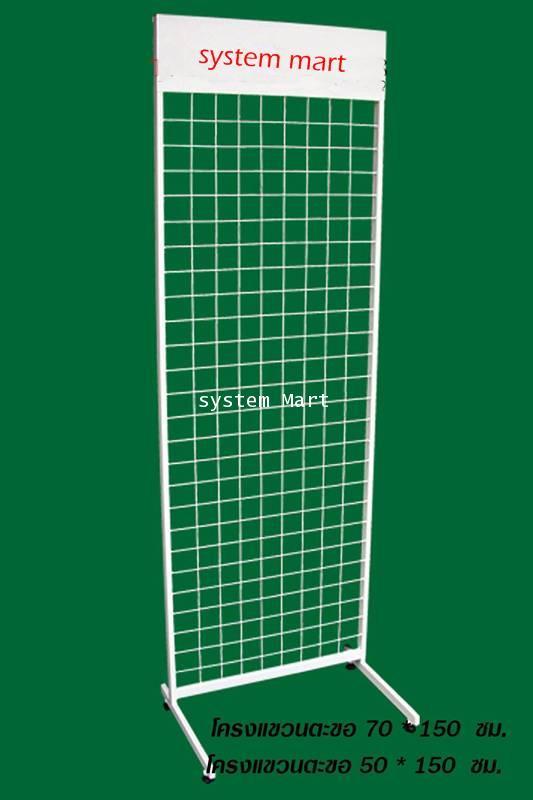 ชั้นแขวนฮุกร์ แบบตั้งพื้น 50x170cm