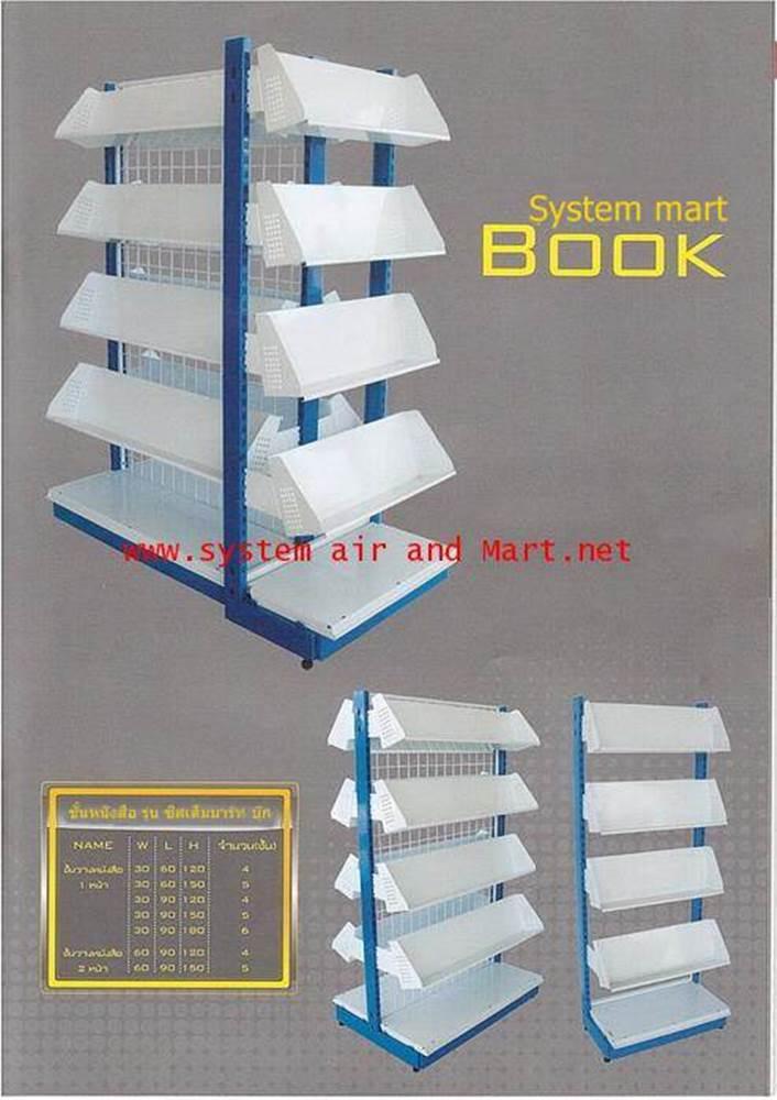ชั้นวางหนังสือ 2 หน้า 90x120 รุ่น ซิสเต็มมาร์ท บุ๊ค