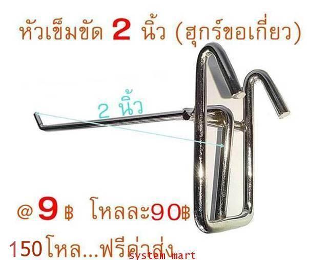 HOOK 2 นิ้ว รุ่นหัวเข็มขัด(ซื้อ10แถม2)