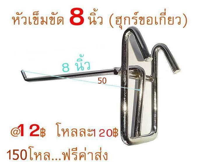 HOOK 8 นิ้ว รุ่นหัวเข็มขัด(ซื้อ 10 แถม 2)