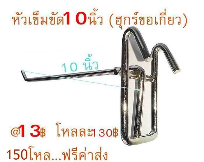 HOOK 10 นิ้ว รุ่นหัวเข็มขัด(ซื้อ 10 แถม 2)