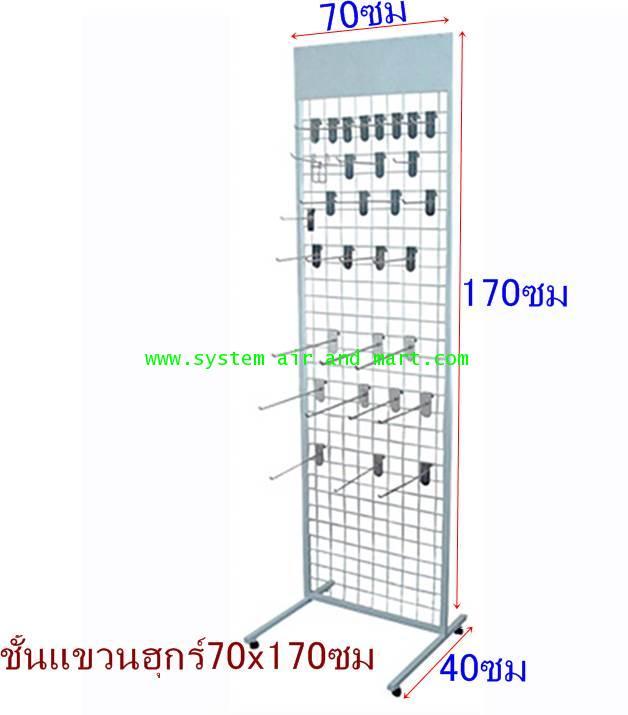 ชั้นแขวนฮุกร์ขนาด70ซมx170ซม. 1