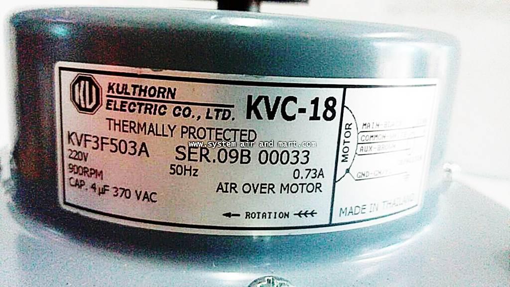 มอเตอร์พัดลมคอล์ยร้อน KVF3F503A 1