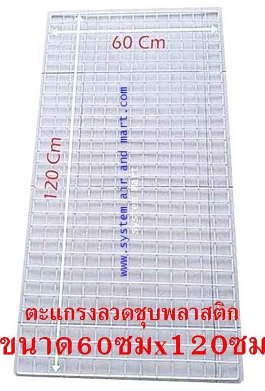 ตะแกรงชุบพลาสติก60x120ซม สีขาว/ดำ โปรลดสะใจ ราคา 75 บาท สั่งขั้นต่ำ 30 แผง ปลีกแผงละ 90 บาท 5