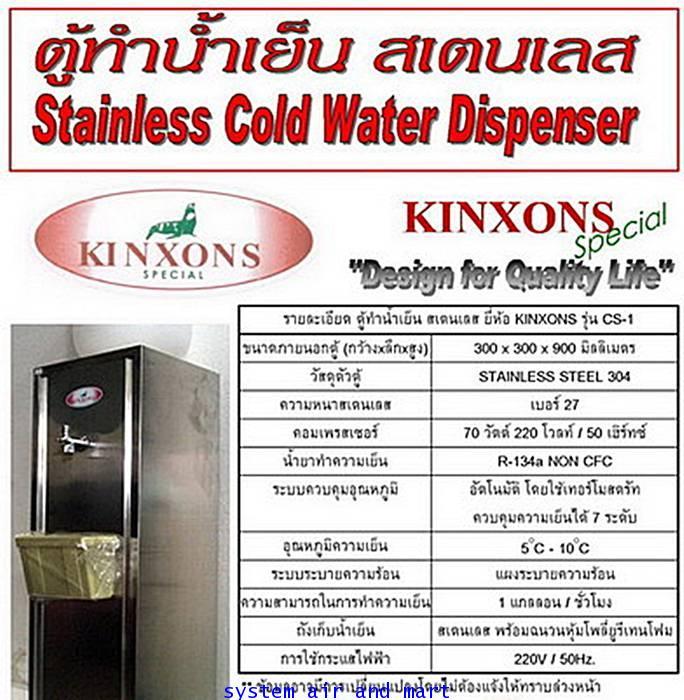 ตู้ทำน้ำเย็น1ก๊อกแบบขวดคว่ำแสตนเลส 7
