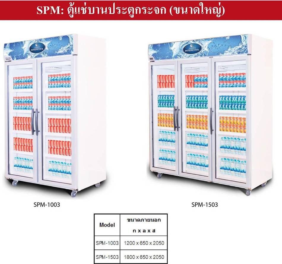 ตู้แช่เย็นกระจก 2 ประตู MPM-0753 SANDEN 1