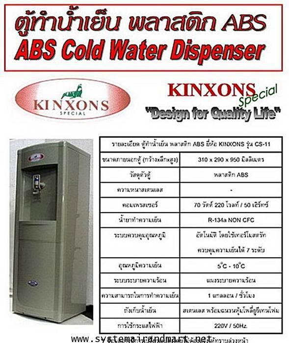 ตู้ทำน้ำเย็น-ร้อน แบบขวดคว่ำพลาสติก 6