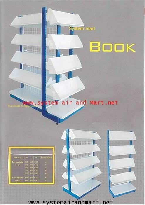 ชั้นวางหนังสือ1หน้า90x150ซม(รุ่นซิสเต็มมาร์ท บุ๊ค)งานสั่งผลิต 2