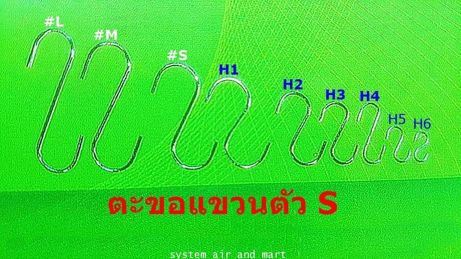 ตะขอแขวนตัว S ไซด์ H6 7