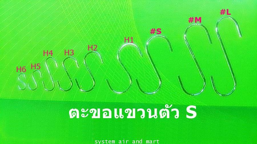 ตะขอแขวนตัว S ไซด์ H3 7