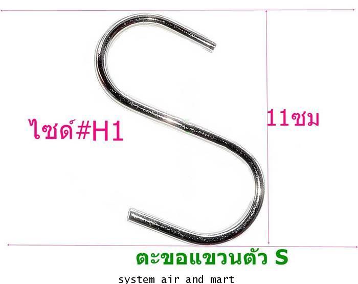 ตะขอแขวนตัว S ไซด์ H1