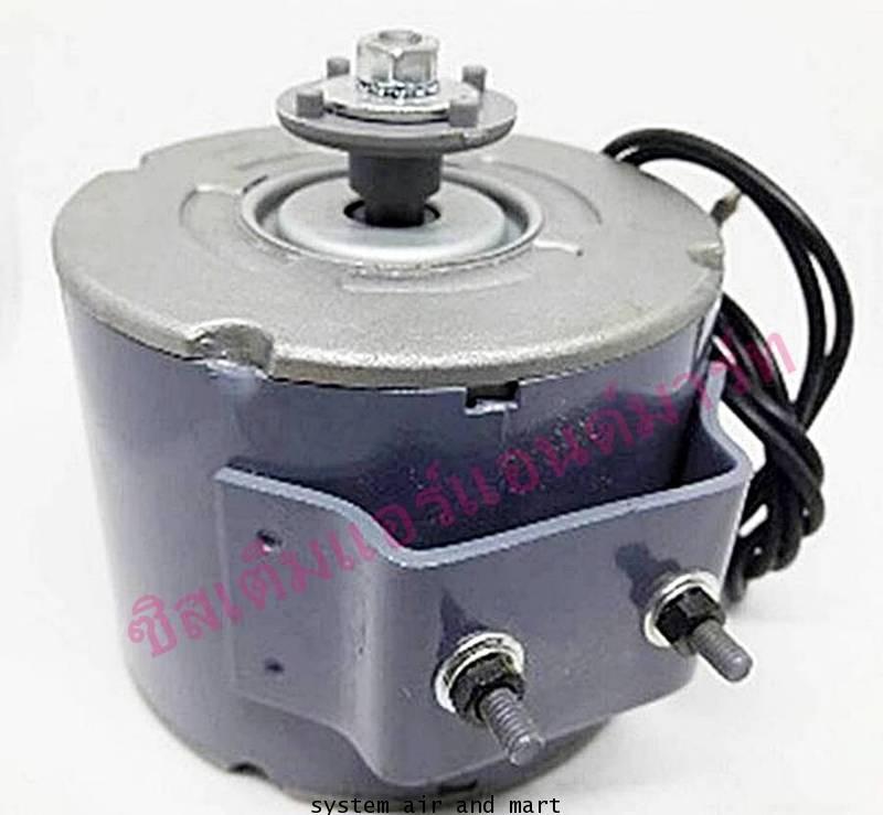 มอเตอร์พัดลมระบายความร้อนตู้แช่กุลธร 9 วัตต์รุ่นKJA2M4002(L) ส่งฟรี 2