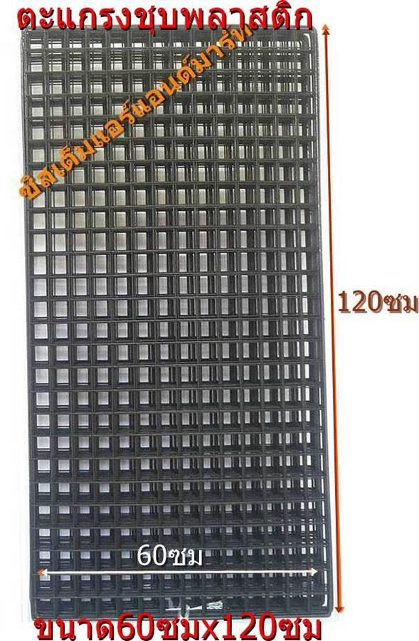 ตะแกรงชุบพลาสติก60x120ซม สีขาว/ดำโปรส่งฟรี 2